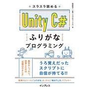 スラスラ読める Unity C♯ふりがなプログラミング(インプレス) [電子書籍]