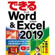 できるWord&Excel 2019 Office 2019/Office 365両対応(インプレス) [電子書籍]