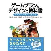 ゲームプランとデザインの教科書 ぼくらのゲームの作り方(秀和システム) [電子書籍]