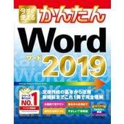 今すぐ使えるかんたん Word 2019(技術評論社) [電子書籍]