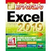 今すぐ使えるかんたん Excel 2019(技術評論社) [電子書籍]