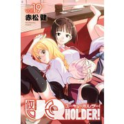 UQ HOLDER!(19)(講談社) [電子書籍]
