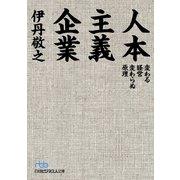 人本主義企業―変わる経営変わらぬ原理(日経BP社) [電子書籍]
