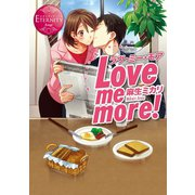 Love me more!(アルファポリス) [電子書籍]