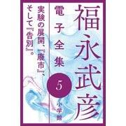 福永武彦 電子全集5 実験の展開、「廢市」、そして「告別」。(小学館) [電子書籍]