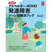 最新版 アスペルガー・ADHD 発達障害 シーン別解決ブック(主婦の友社) [電子書籍]