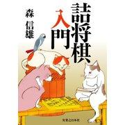 詰将棋入門(実業之日本社) [電子書籍]