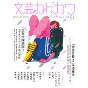 文芸カドカワ 2019年3月号(KADOKAWA) [電子書籍]