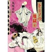 トミノの地獄 4(KADOKAWA) [電子書籍]
