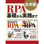 【合本版】RPA基礎から実践まで(日経BP社) [電子書籍]
