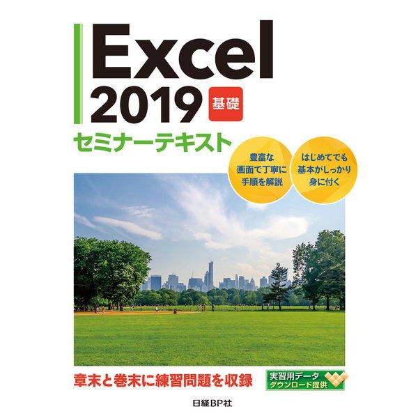 Excel 2019 基礎 セミナーテキスト(日経BP社) [電子書籍]