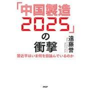 「中国製造2025」の衝撃 習近平はいま何を目論んでいるのか(PHP研究所) [電子書籍]