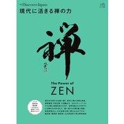 別冊Discover Japan 現代に活きる禅の力(ディスカバー・ジャパン) [電子書籍]