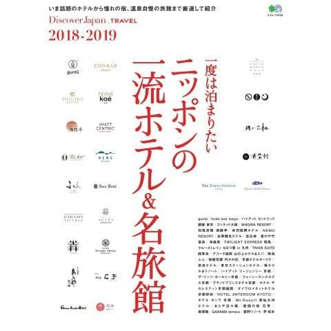 別冊Discover Japan TRAVEL 一度は泊まりたい ニッポンの一流ホテル&名旅館 2018-2019(ディスカバー・ジャパン) [電子書籍]