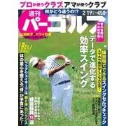 週刊 パーゴルフ 2019/2/19号(グローバルゴルフメディアグループ) [電子書籍]