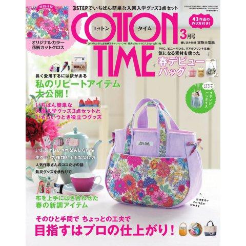 COTTON TIME 2019年3月号(主婦と生活社) [電子書籍]