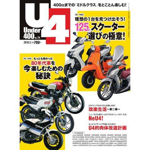 Under400 No.74(クレタパブリッシング) [電子書籍]