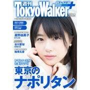 週刊 東京ウォーカー+ 2019年No.5 (2月6日発行)(KADOKAWA) [電子書籍]
