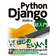 Python Django 超入門(秀和システム) [電子書籍]