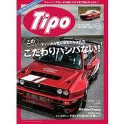 Tipo(ティーポ) No.357(ネコ・パブリッシング) [電子書籍]