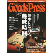 月刊GoodsPress(グッズプレス) 2019年3月号(徳間書店) [電子書籍]