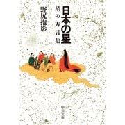 日本の星 星の方言集(中央公論新社) [電子書籍]