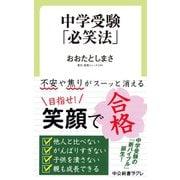 中学受験「必笑法」(中央公論新社) [電子書籍]