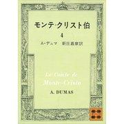 モンテ=クリスト伯(4)(講談社) [電子書籍]