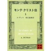 モンテ=クリスト伯(5)(講談社) [電子書籍]