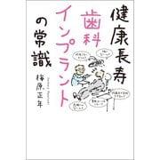 健康長寿 歯科インプラントの常識(幻冬舎) [電子書籍]