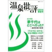 温泉批評 2014春夏号(双葉社) [電子書籍]