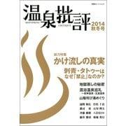 温泉批評 2014秋冬号(双葉社) [電子書籍]