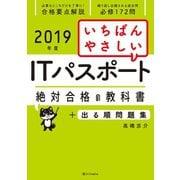 【2019年度】 いちばんやさしいITパスポート 絶対合格の教科書+出る順問題集(SBクリエイティブ) [電子書籍]