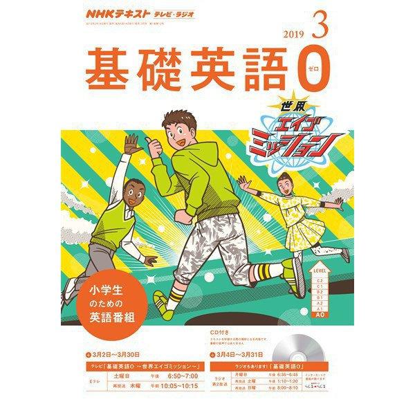 NHKテレビ・ラジオ 基礎英語0 2019年3月号(NHK出版) [電子書籍]
