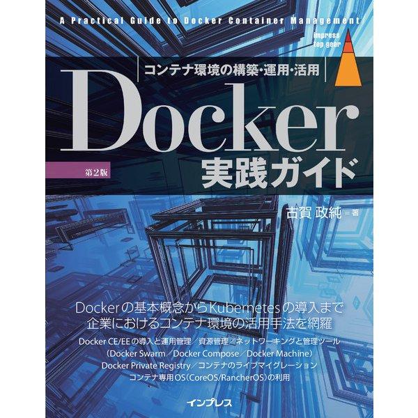 Docker実践ガイド 第2版(インプレス) [電子書籍]