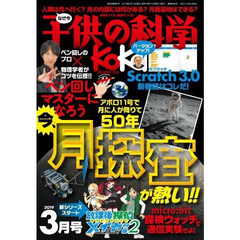 子供の科学 2019年3月号(誠文堂新光社) [電子書籍]