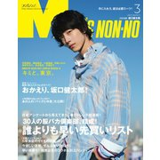 MEN'S NON-NO(メンズノンノ) 2019年3月号(集英社) [電子書籍]