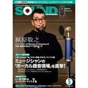 SOUND DESIGNER (サウンドデザイナー) 2019年3月号(サウンドデザイナー) [電子書籍]