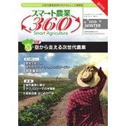 スマート農業360 2019年冬号(産業開発機構) [電子書籍]