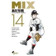 MIX 14(小学館) [電子書籍]