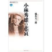 小林秀雄の悲哀(講談社) [電子書籍]