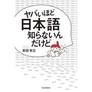 ヤバいほど日本語知らないんだけど(朝日新聞出版) [電子書籍]