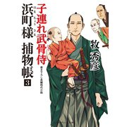浜町様 捕物帳3 子連れ武骨侍(二見書房) [電子書籍]