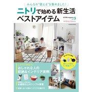 NITORI magazine vol.5 みんなの「使える」を集めました! ニトリで始める新生活ベストアイテム(扶桑社) [電子書籍]