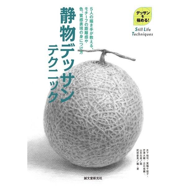 静物デッサンテクニック(誠文堂新光社) [電子書籍]