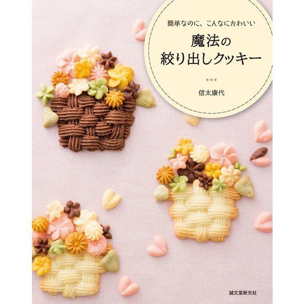 魔法の絞り出しクッキー(誠文堂新光社) [電子書籍]