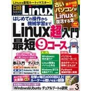 日経Linux(リナックス) 2019年3月号(日経BP社) [電子書籍]