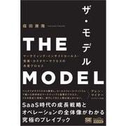 THE MODEL(MarkeZine BOOKS) マーケティング・インサイドセールス・営業・カスタマーサクセスの共業プロセス(翔泳社) [電子書籍]