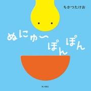 ぬにゅ~ぽんぽん(KADOKAWA) [電子書籍]