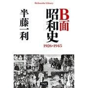 B面昭和史 1926-1945(平凡社) [電子書籍]